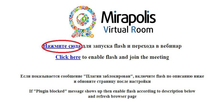 Конференция на Мираполисе - шаг 3